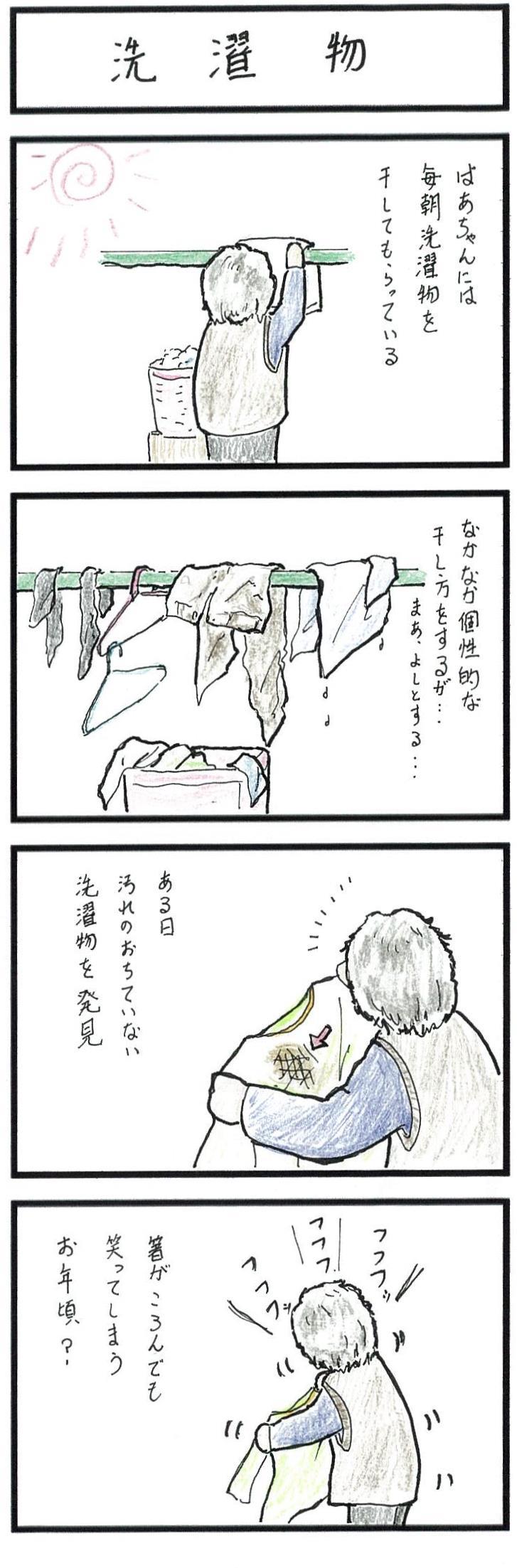 4コマ漫画_洗濯物