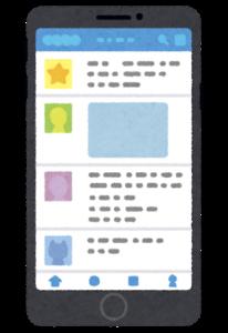スマートフォンの画面にSNSのタイムラインが表示されているイラストです。