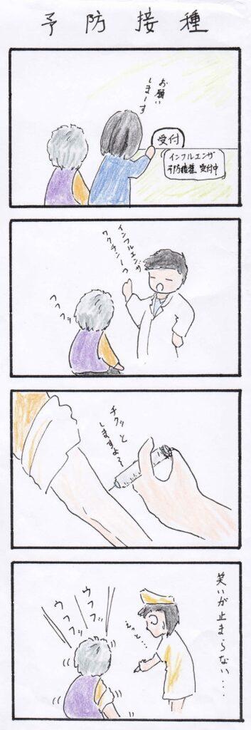マンガ「予防接種」